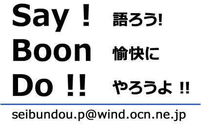 Say!BoonDo!!語ろう!愉快にやろうよ!!seibundou.p@wind.ocn.ne.jp